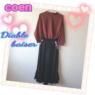 ☆ Diable baiser & coen 2点セットアップ(セット/コーデ)