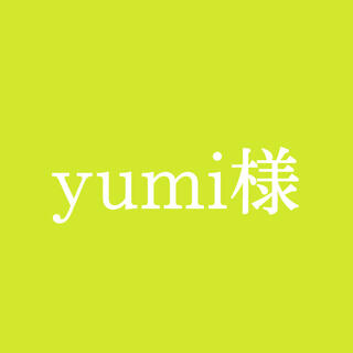 yumi様専用ページ②(プロテイン)
