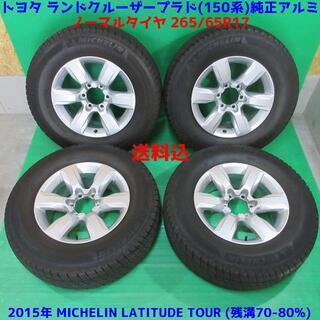 トヨタ(トヨタ)の良品 150系ランドクルーザープラド純正 265/65R17 バリ山夏タイヤ(タイヤ・ホイールセット)