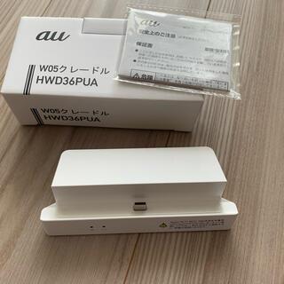 au - W05クレードル HWD36PUA