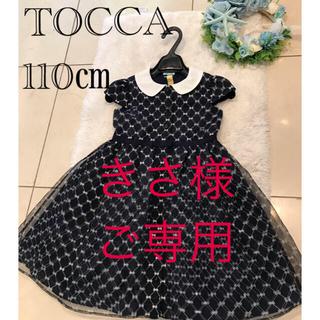 トッカ(TOCCA)の一度着用のみ トッカ オーガンジー ネイビー リボン ワンピース 110㎝(ワンピース)