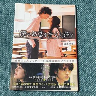 ショウガクカン(小学館)の小説 僕の初恋をキミに捧ぐ(文学/小説)