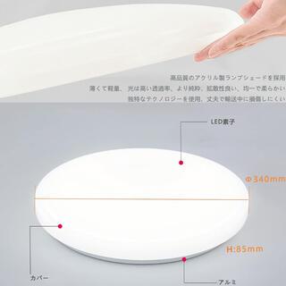 LEDシーリングライト 8畳 36.2W 調光調色 小型 薄形 3880lm(天井照明)