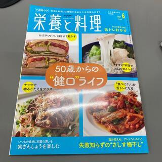 栄養と料理 2021年 06月号(料理/グルメ)