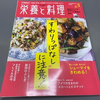 栄養と料理 2021年 05月号(料理/グルメ)