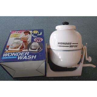 ワンダーウオッシュ 電気代不要の小型圧力洗濯機