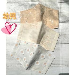*幼児用 ivoryカラー★3枚セット インナーマスク(外出用品)