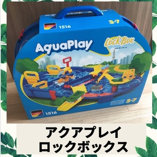 アクアプレイ Aquaplay ロックボックス 水遊び