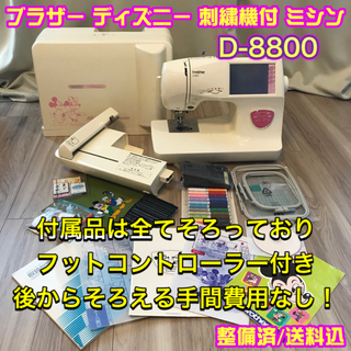 brother - ブラザー ディズニー ミシン D-8800 【整備済】