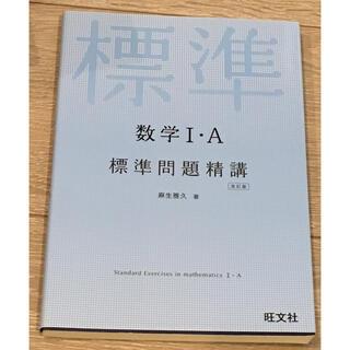 オウブンシャ(旺文社)の数学1・A標準問題精講 改訂版(語学/参考書)