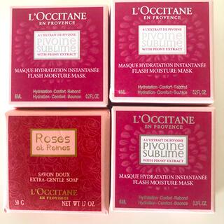 ロクシタン(L'OCCITANE)の新品ロクシタン ローズバスソープ50g&PNモイスチャーマスク6mlセット(ボディソープ/石鹸)