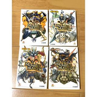 モンスターハンター  4冊セット(ゲーム)