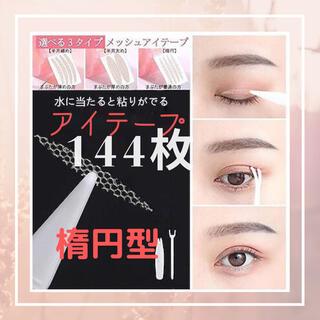 【楕円型】メッシュアイテープ 144枚