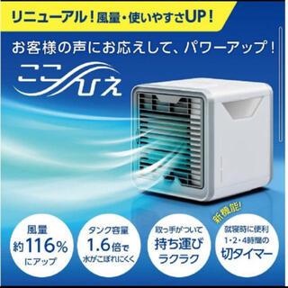 【あき様専用】ここひえR2(扇風機)