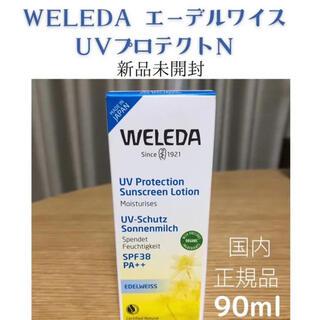 ヴェレダ(WELEDA)の新品国内正規品WELEDA エーデルワイス UVプロテクトN 90mLヴェレダ(日焼け止め/サンオイル)