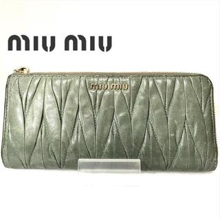 miumiu - 【MIU MIU】ミュウ ミュウ 長財布 マテラッセ グリーン系