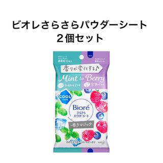 ビオレ(Biore)のビオレ さらさらパウダーシート 香りマジック 2個セット(制汗/デオドラント剤)