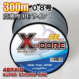 高強度PEラインX-CORE0.8号15lb・300m巻き 灰 グレー!(釣り糸/ライン)