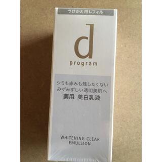 SHISEIDO (資生堂) - 資生堂 dプログラム乳液 ホワイトニングクリア エマルジョン 詰め替え用レフィル