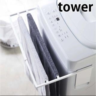 【新品】tower タワー マグネット伸縮洗濯機バスタオルハンガー