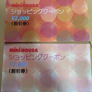 mikihouse - ミキハウスショッピングクーポン