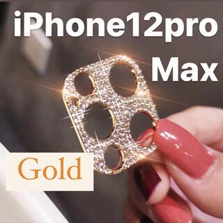 iPhone 12pro Max ゴールド スマホレンズカバー 保護 キラキラ(モバイルケース/カバー)