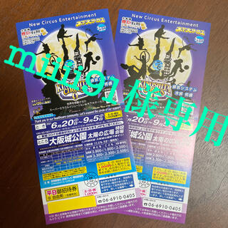 木下大サーカス 大阪 チケット4枚(サーカス)
