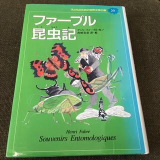 シュウエイシャ(集英社)の子どものための世界文学の森 20(絵本/児童書)
