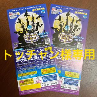 木下大サーカス 大阪 チケット3枚(サーカス)