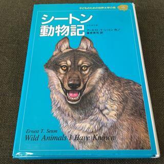 シュウエイシャ(集英社)の子どものための世界文学の森 19(絵本/児童書)