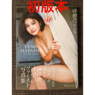 【初版本】ゆめみごこち 林ゆめファースト写真集