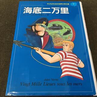 シュウエイシャ(集英社)の子どものための世界文学の森 7(絵本/児童書)