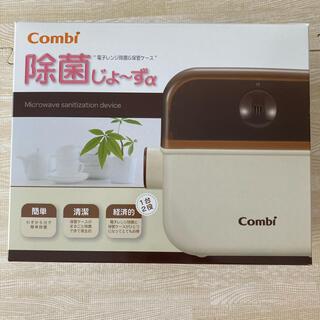コンビ(combi)の除菌じょーず(哺乳ビン用消毒/衛生ケース)
