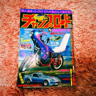 激レア!!チャンプロード 2011年1月号(車/バイク)