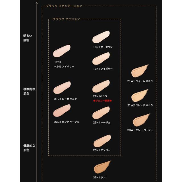 AMOREPACIFIC(アモーレパシフィック)のヘラ アモーレパシフィックNEWブラッククッションファンデ リフィルのみ21N1 コスメ/美容のベースメイク/化粧品(ファンデーション)の商品写真