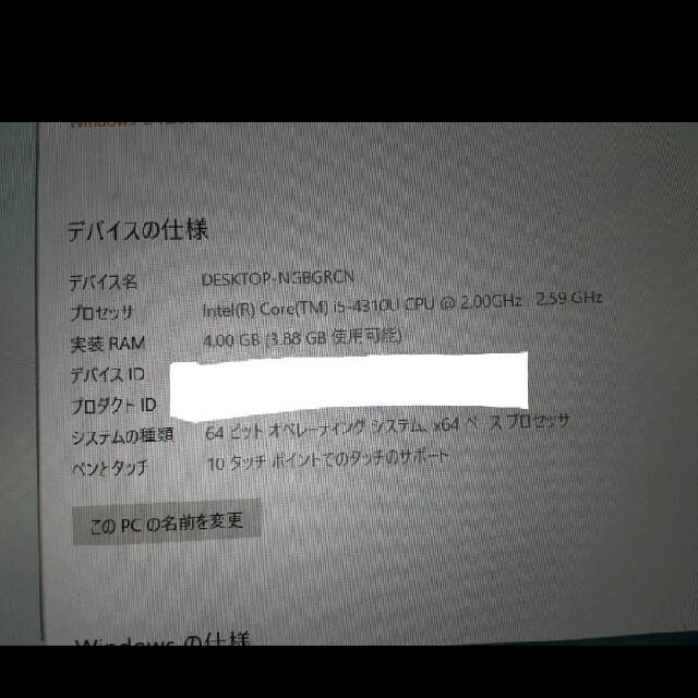 Panasonic(パナソニック)のLet's note CF-MX3(12.5)win10/i5/メモリ4G スマホ/家電/カメラのPC/タブレット(ノートPC)の商品写真