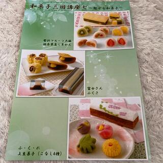 ホームメイドクッキング 和菓子3回講座(料理/グルメ)