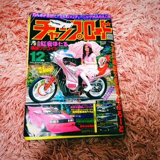 激レア!チャンプロード2010年12月号(車/バイク)
