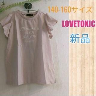 lovetoxic - 新作新品150cm女の子半袖Tシャツ