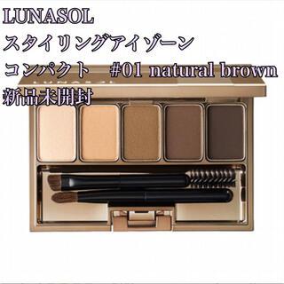 LUNASOL - 【新品未開封】ルナソル アイゾーンコンパクト #01 ナチュラルブラウン