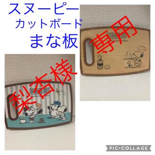 スヌーピー(SNOOPY)の★新品未使用品★ スヌーピー カットボード まな板(調理道具/製菓道具)