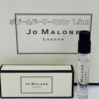 Jo Malone - ☆ポピーバーリー ジョーマローン 香水 お試し 1.5ml ☆
