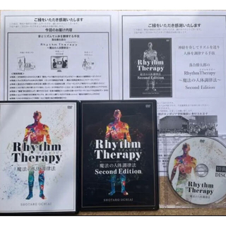 落合勝太郎『リズムセラピー』 DVD フルセット(趣味/実用)