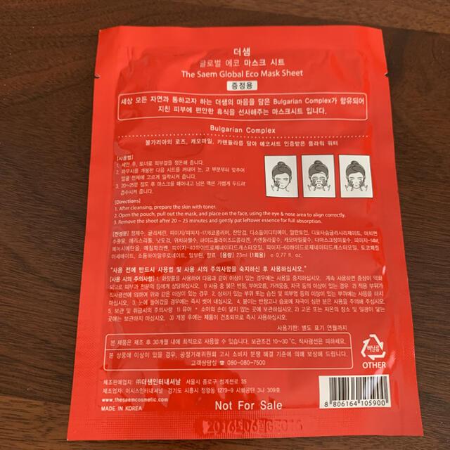 the saem(ザセム)のG-DRAGON パック 2枚 コスメ/美容のスキンケア/基礎化粧品(パック/フェイスマスク)の商品写真