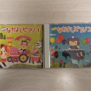 ヤマハ(ヤマハ)のなかよしピアノ1、2 CD  ヤマハ(キッズ/ファミリー)