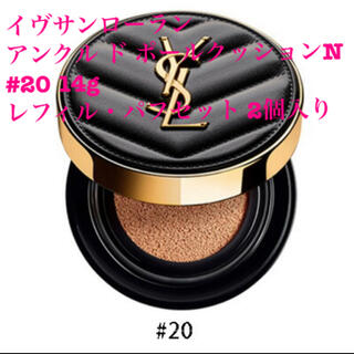 Yves Saint Laurent Beaute - 【新品】イヴサンローラン アンクル ド ポールクッション N20 2個セット
