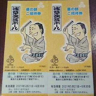 浅草演芸ホール ペアチケット(お笑い)