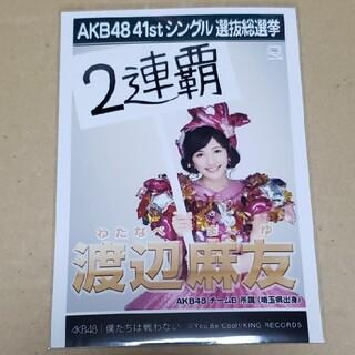 エーケービーフォーティーエイト(AKB48)の元AKB48 渡辺麻友 僕たちは戦わない 劇場盤 生写真(アイドルグッズ)