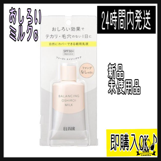 ELIXIR(エリクシール)の資生堂 エリクシールルフレバランシング おしろいミルクC コスメ/美容のスキンケア/基礎化粧品(乳液/ミルク)の商品写真