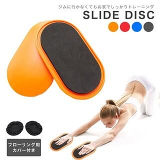 【夏に向けてウエスト引き締め‼️】スライドディスク トレーニング(エクササイズ用品)